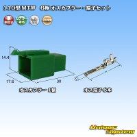 住友電装 110型 MTW 6極 オスカプラー・端子セット 緑色
