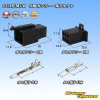 住友電装 110型 MTW 6極 カプラー・端子セット 黒色