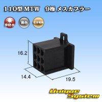 住友電装 110型 MTW 非防水 9極 メスカプラー 黒色