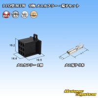 住友電装 110型 MTW 非防水 9極 メスカプラー・端子セット 黒色