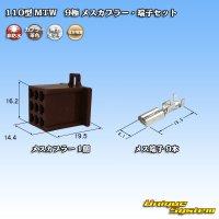 住友電装 110型 MTW 非防水 9極 メスカプラー・端子セット 茶色