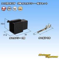 住友電装 110型 MTW 非防水 9極 オスカプラー・端子セット 黒色