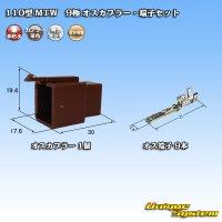 住友電装 110型 MTW 非防水 9極 オスカプラー・端子セット 茶色