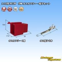 住友電装 110型 MTW 9極 オスカプラー・端子セット 赤色