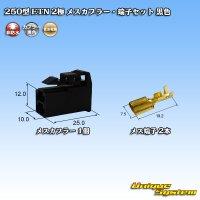 住友電装 250型 ETN 2極 メスカプラー・端子セット 黒色