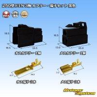 住友電装 250型 ETN 3極 カプラー・端子セット 黒色