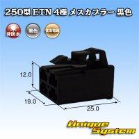 住友電装 250型 ETN 4極 メスカプラー 黒色