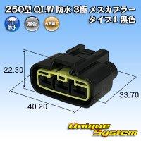 古河電工 250型 QLWシリーズ 防水 3極 メスカプラー タイプ1 黒色