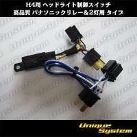 H4用 ヘッドライト制御スイッチ 高品質 パナソニックリレー&2灯用 タイプ