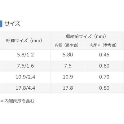 画像3: 住友電工 スミチューブ SA2 7.5/1.6 1.22m (SA2-2 接着剤入り防水チューブ)