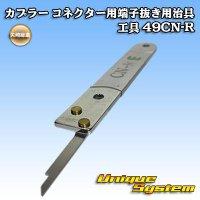 矢崎総業製 カプラー コネクター用 端子抜き用治具 工具 49CN-R