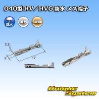 住友電装 040型 HV/HVG 防水シリーズ用 メス端子