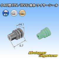 住友電装 040型 HV/HVG 防水 ワイヤーシール