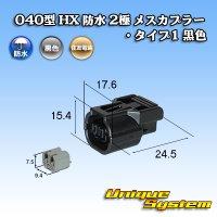 住友電装 040型 HX 防水 2極 メスカプラー・タイプ1 黒色