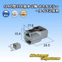 住友電装 040型 HX 防水 2極 メスカプラー・タイプ2 灰色 リブ違い リテーナー付属
