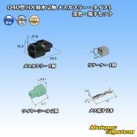 住友電装 040型 HX 防水 2極 メスカプラー・タイプ1 黒色・端子セット