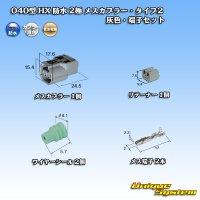 住友電装 040型 HX 防水 2極 メスカプラー・タイプ2 灰色・端子セット