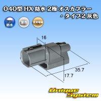 住友電装 040型 HX 防水 2極 オスカプラー・タイプ2 灰色
