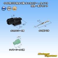 住友電装 040型 HX 防水 2極 オスカプラー・タイプ1 黒色・端子セット