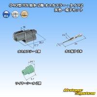 住友電装 040型 HX 防水 2極 オスカプラー・タイプ2 灰色 リブ違い・端子セット
