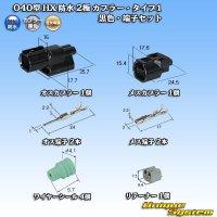 住友電装 040型 HX 防水 2極 カプラー・タイプ1 黒色・端子セット リテーナー付属
