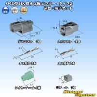 住友電装 040型 HX 防水 2極 カプラー・タイプ2 灰色 リブ違い・端子セット リテーナー付属