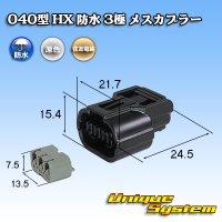 住友電装 040型 HX 防水 3極 メスカプラー