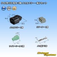 住友電装 040型 HX 防水 3極 メスカプラー・端子セット