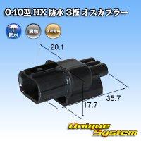 住友電装 040型 HX 防水 3極 オスカプラー・タイプ1