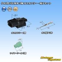 住友電装 040型 HX 防水 3極 オスカプラー・タイプ1・端子セット