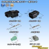 住友電装 040型 HX 防水 3極 カプラー・タイプ1・端子セット リテーナー付属