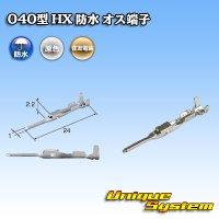 住友電装 040型 HV/HVG 防水シリーズ用 オス端子