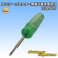 矢崎総業製 カプラー コネクター用 端子抜き用治具 工具 60S