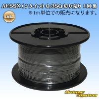 住友電装 AESSX (fタイプ) 0.3SQ 切り売り 1M 黒