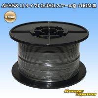 住友電装 AESSX (fタイプ) 0.3SQ スプール巻 100M 黒