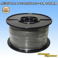 住友電装 AESSX (fタイプ) 0.5SQ スプール巻 100M 黒