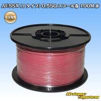 住友電装 AESSX (fタイプ) 0.5SQ スプール巻 100M 赤