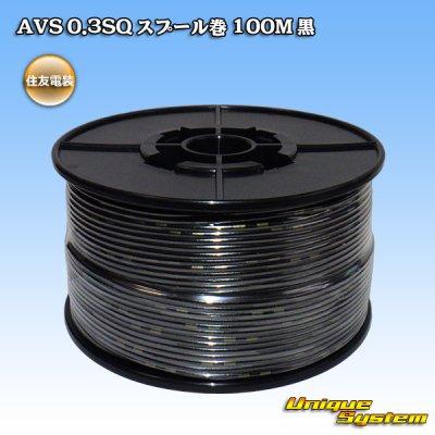 画像1: 住友電装 AVS 0.3SQ スプール巻 100M 黒