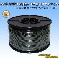 住友電装 AVS 0.3SQ 切り売り 1M 黒/緑 ストライプ