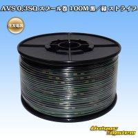 住友電装 AVS 0.3SQ スプール巻 100M 黒/緑 ストライプ