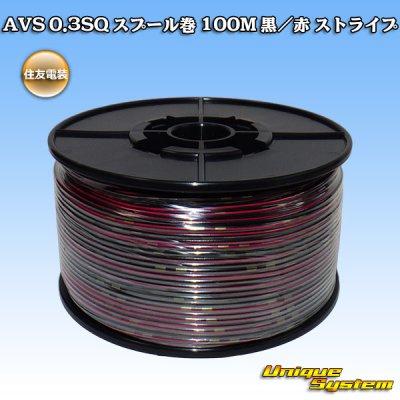 画像1: 住友電装 AVS 0.3SQ スプール巻 100M 黒/赤 ストライプ