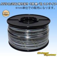 住友電装 AVS 0.3SQ 切り売り 1M 黒/白 ストライプ
