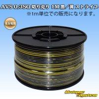 住友電装 AVS 0.3SQ 切り売り 1M 黒/黄 ストライプ