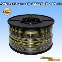 住友電装 AVS 0.3SQ スプール巻 100M 黒/黄 ストライプ