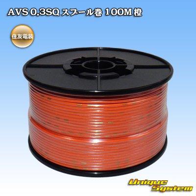 画像1: 住友電装 AVS 0.3SQ スプール巻 100M 橙