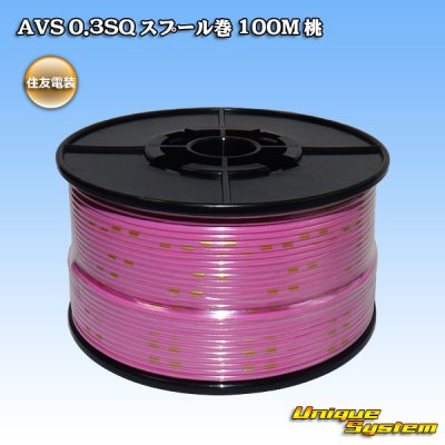 画像1: 住友電装 AVS 0.3SQ スプール巻 100M 桃
