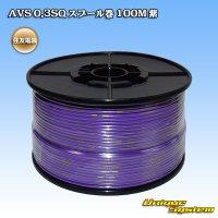 住友電装 AVS 0.3SQ スプール巻 100M 紫