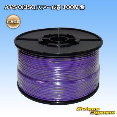 画像1: 住友電装 AVS 0.3SQ スプール巻 100M 紫