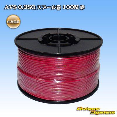 画像1: 住友電装 AVS 0.3SQ スプール巻 100M 赤