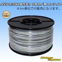 住友電装 AVS 0.3SQ 切り売り 1M 白/黒 ストライプ